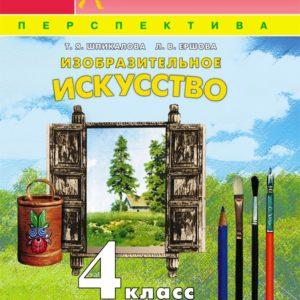 Шпикалова Т. Я., Ершова Л. В. Изобразительное искусство. 4 класс. Учебник. ФГОС