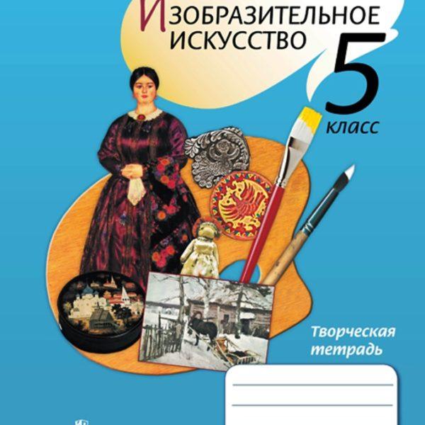 Шпикалова Т.Я. Изобразительное искусство. 5 класс. Творческая тетрадь. ФГОС