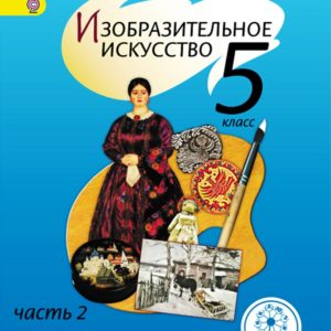 Шпикалова Т.Я., Ершова Л.В., Поровская Г.А. Изобразительное искусство. 5 класс. Учебник. В 4-х частях. Часть 2 (IV вид)