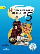 Шпикалова Т.Я., Ершова Л.В., Поровская Г.А. Изобразительное искусство. 5 класс. Учебник. В 4-х частях. Часть 4 (IV вид)