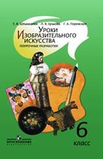 Шпикалова Т.Я., Ершова Л.В., Поровская Г.А. Изобразительное искусство. 6 класс. Поурочные разработки. ФГОС