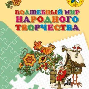Шпикалова Т. Я. Волшебный мир народного творчества. Пособие для детей 5-7 лет