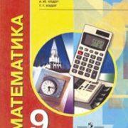 Антропов А.П. Математика. Учебник для 9 класса. VIII вид