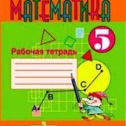 Перова М.Н. Математика. 5 клacc. Рабочая тетрадь. VIII вид