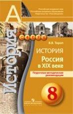 Тороп В.В. История. Россия в XIX веке. Поурочные методические рекомендации. 8 класс
