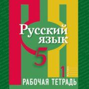 Рыбченкова Л.М., Роговик Т.Н. Русский язык. Рабочая тетрадь. 5 класс. В 2-х частях. Часть 1