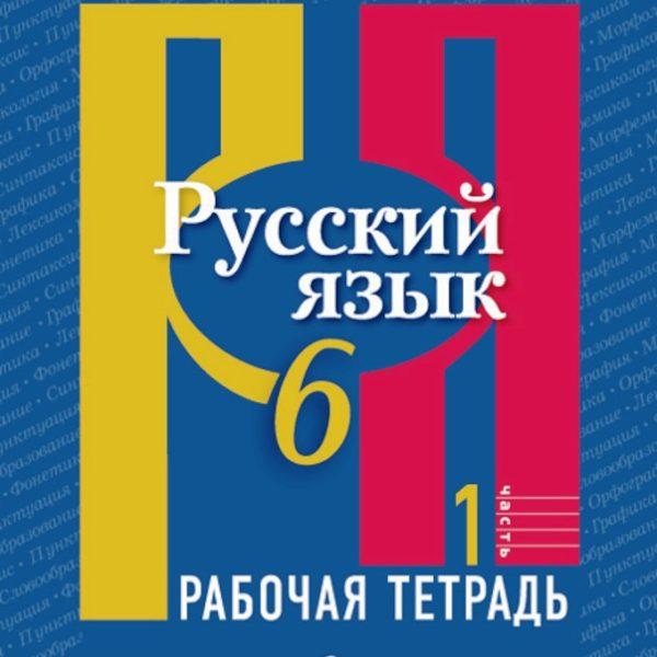 Рыбченкова Л.М., Роговик Т.Н. Русский язык. Рабочая тетрадь. 6 класс. В 2-х частях. Часть 1