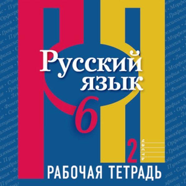 Рыбченкова Л.М., Роговик Т.Н. Русский язык. Рабочая тетрадь. 6 класс. В 2-х частях. Часть 2