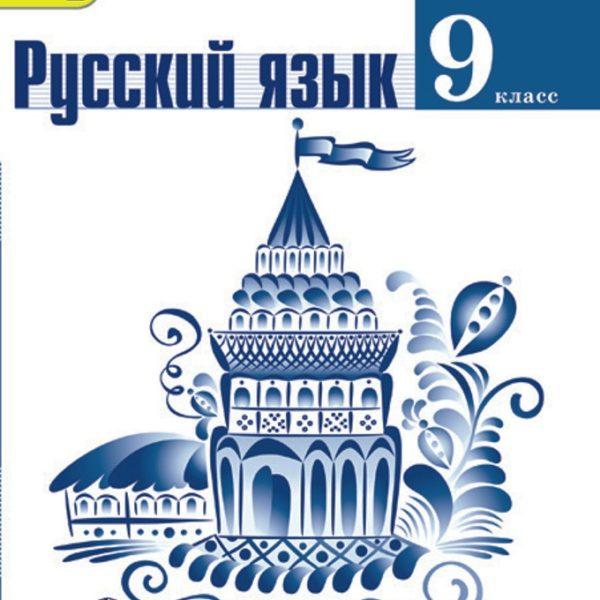 Русский Язык 9 Класс Гдз Тростенцова Ладыженская Белый Учебник