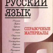Баранов М. Т., Костяева Т. А., Прудникова А. В. Русский язык. Справочные материалы.
