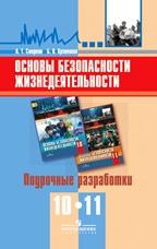 Смирнов А.Т., Хренников Б.О. Основы безопасности жизнедеятельности. 10-11 клacc. Поурочные разработки.