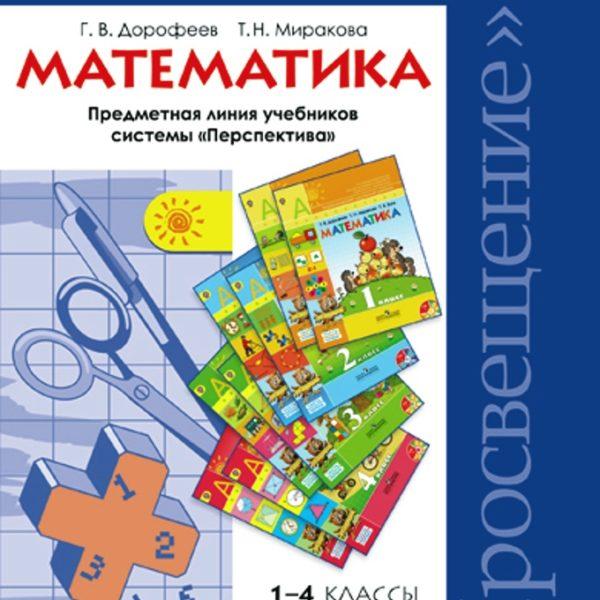 """Дорофеев Г.В. Математика. Рабочие программы. 1-4 классы. Программа """"Перспектива"""". ФГОС"""