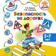 Гризик Т.И., Глушкова Г.В. Успех. Наши коллекции. Безопасность на дорогах. Пособие для детей 5-7 лет.
