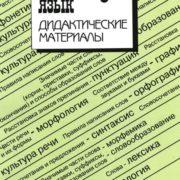Тростенцова Л. А., Подстреха Н. М. Русский язык. Дидактические материалы. 9 класс
