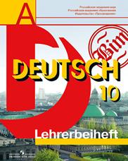 Бим И.Л. Немецкий язык. 10 клacc. Книга для учителя. Базовый уровень.