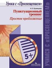 Кузнецова Н. Е. Русский язык. Пунктуационный тренинг. Простое предложение