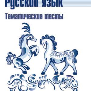Каськова И. А. Русский язык. Тематические тесты. 5 класс