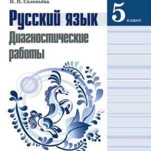 Соловьева Н.Н. Русский язык. Диагностические работы. 5 класс