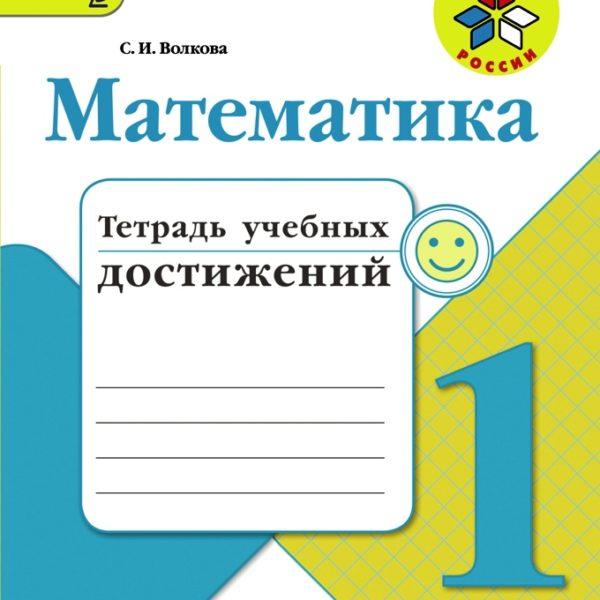 Волкова С.И. Математика. 1 клacc. Тетрадь учебных достижений. ФГОС