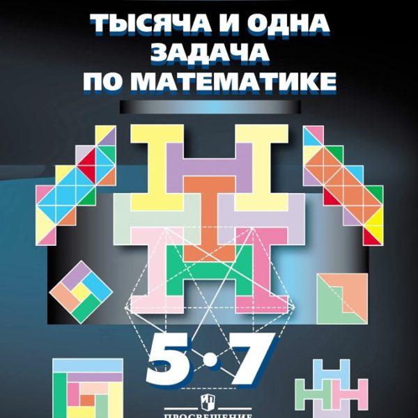 978-5-09-034433-3