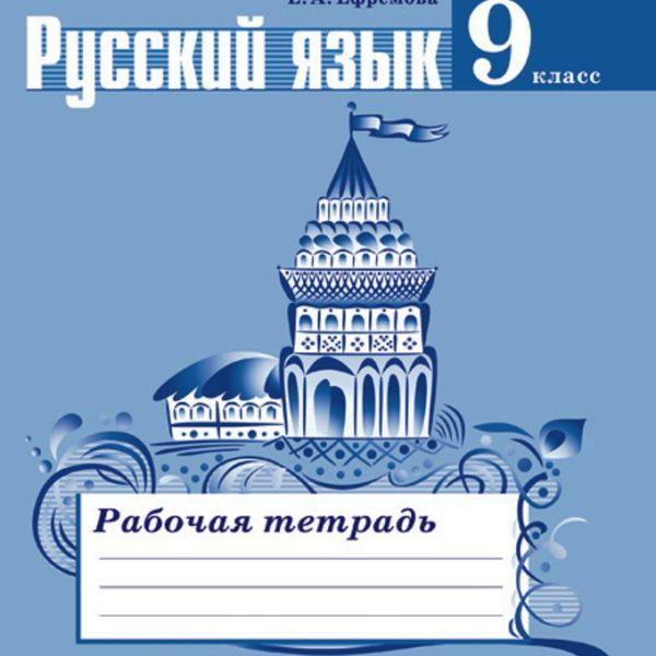 Ефремова Е.А. Русский язык. Рабочая тетрадь. 9 класс