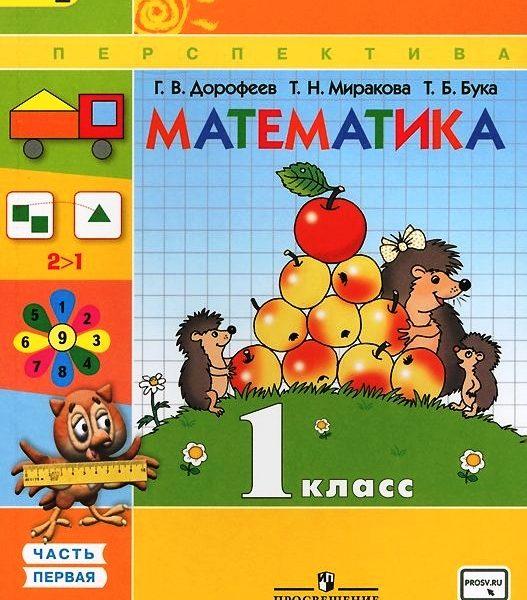 Дорофеев Г.В., Миракова Т.Н., Бука Т.Б. Математика 1 класс. В 2 частях. Часть 1.