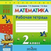 Дорофеев Г.В., Миракова Т.Н., Бука Т.Б. Математика 2 класс. Рабочая тетрадь. В 2 частях. Часть 1.