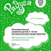 Соловьева Е.В. Познавательное развитие математических представлений детей 2-8 лет. Методическое пособие