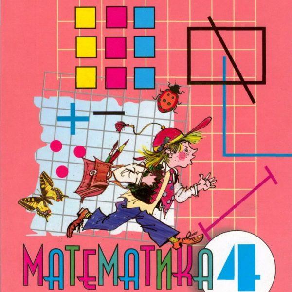 Перова М.Н. Математика. Учебник для 4 класса специальных (коррекционных) образовательных учреждений VIII вида