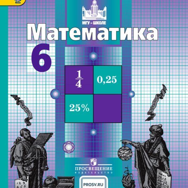 Никольский С.М., Потапов М.К., Решетников Н.Н. и др. Математика. Учебник. 6 класс.