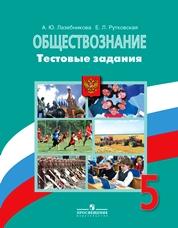 Лазебникова А.Ю., Рутковская Е.Л. Обществознание 5 класс. Тестовые задания.