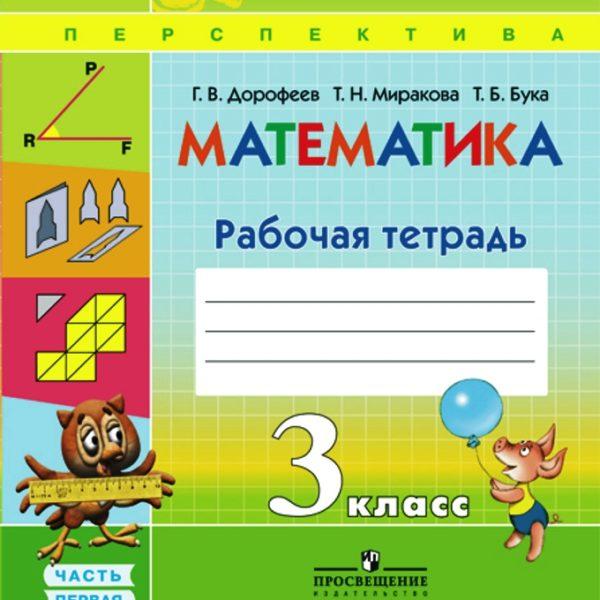 Дорофеев Г.В., Миракова Т.Н., Бука Т.Б. Математика 3 класс. Рабочая тетрадь. В 2 частях. Часть 1.