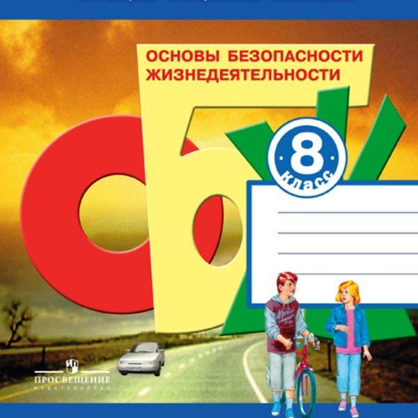 Смирнов А.Т., Хренников Б.О., Маслов М.В. Основы безопасности жизнедеятельности. 8 класс. Рабочая тетрадь