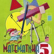 Перова М.Н., Капустина Г.М. Математика 5 клacc. Учебник. VIII вид