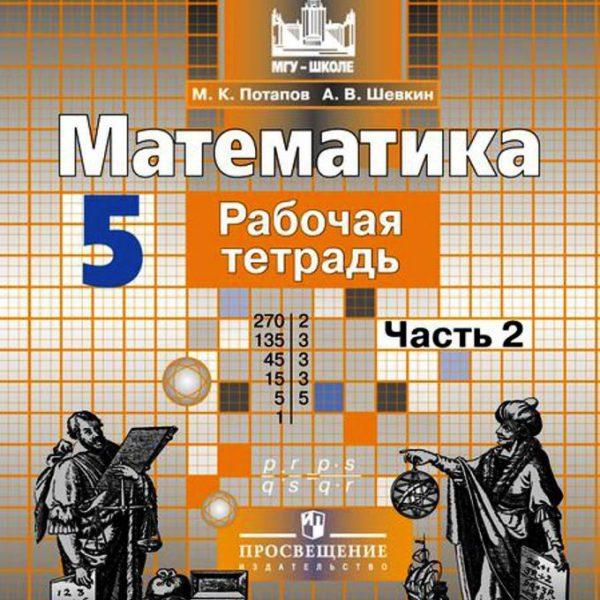 Потапов М.К., Шевкин А.В. Математика. Рабочая тетрадь. 5 класс. В 2-х частях. Часть 2