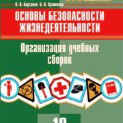 Борсаков В.И., Хренников Б.О. Основы безопасности жизнедеятельности. Организация учебных сборов. 10 класс