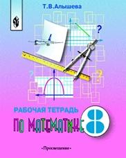 Алышева Т.В. Математика. Рабочая тетрадь. 8 класс. VIII вид