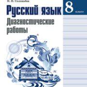 Соловьёва Н.Н. Русский язык. Диагностические работы. 8 класс