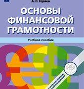 Чумаченко В.В., Горяев А.П. Основы финансовой грамотности. Учебное пособие