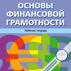 Чумаченко В.В., Горяев А.П. Основы финансовой грамотности. Рабочая тетрадь