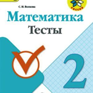 Волкова С.И. Математика. 2 клacc. Тесты. ФГОС
