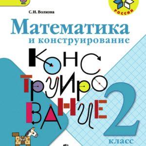 Волкова С.И. Математика и конструирование. 2 класс. УМК Моро М.И. 1-4. Школа России