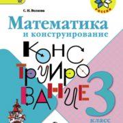 Волкова С.И. Математика и конструирование. 3 класс. УМК Моро М.И. 1-4. Школа России