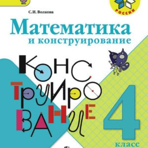Волкова С.И. Математика и конструирование. 4 класс. УМК Моро М.И. 1-4. Школа России