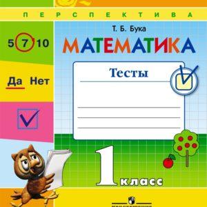 "Бука Т.Б. Математика. 1 класс. Тесты. УМК ""Перспектива"". ФГОС"