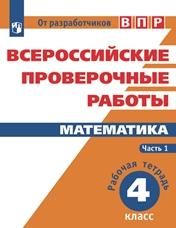 Всероссийские проверочные работы. Математика. 4 класс. В 2-х частях. Часть 1. ФГОС