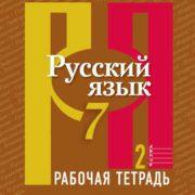 Рыбченкова Л. М., Роговик Т. Н. Русский язык. Рабочая тетрадь. 7 класс. В 2-х частях. Часть 2