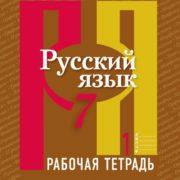 Рыбченкова Л. М., Роговик Т. Н. Русский язык. Рабочая тетрадь. 7 класс. В 2-х частях. Часть 1