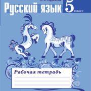 Ефремова Е. А. Русский язык. Рабочая тетрадь. 5 класс