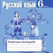 Ефремова Е. А. Русский язык. Рабочая тетрадь. 6 класс